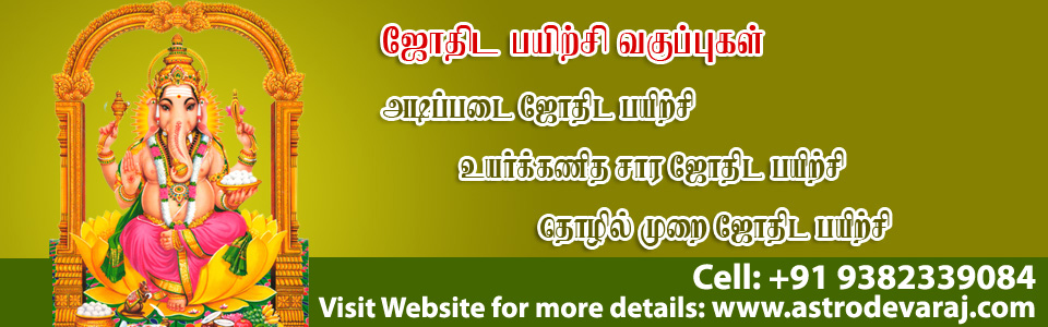 Astrology Classes in chennai, devaraj stellar astrology learning in chennai, stellar astrology classes learning chennai