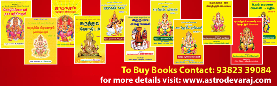 Astrology Services in chennai, tamil astrology books, a.devaraj astrologer chennai books